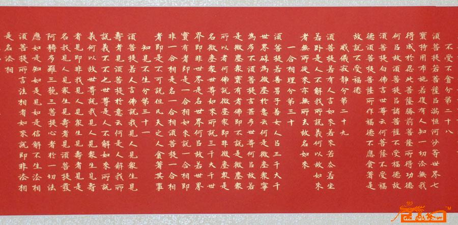 李家尧 金刚经 手卷 12 淘宝 名人字画 中国书画交易中心