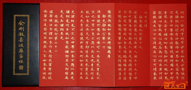 李家尧 金刚经 13 淘宝 名人字画 中国书画交易中心 中国