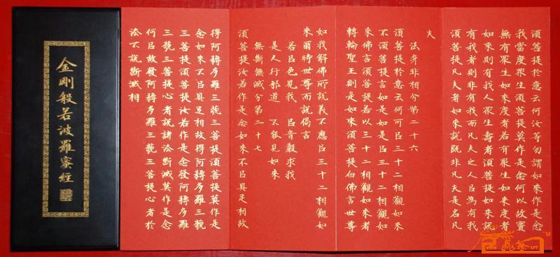 李家尧 金刚经 15 淘宝 名人字画 中国书画交易中心 中国
