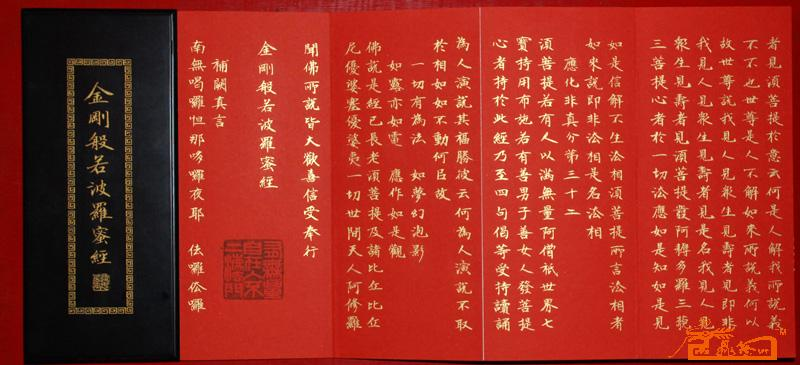 李家尧 金刚经 17 淘宝 名人字画 中国书画交易中心 中国